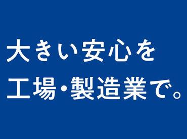 株式会社ワールドインテック 広島営業所 ※勤務地:東広島市/広告No.0036306_9691の画像・写真