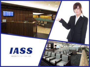 株式会社アイ・エー・エス・エス 成田空港支店の画像・写真