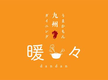 九州うまかもんダイニング暖々の画像・写真