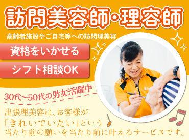 株式会社ジョイ・ナスの画像・写真