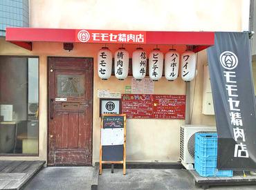 モモセ精肉店 伊勢町店 ※株式会社浮の画像・写真