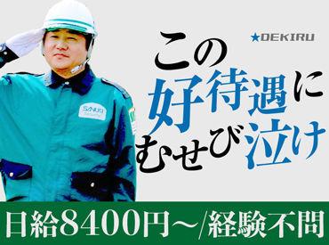 讃岐株式会社 徳島営業所 ※勤務地/三好市の画像・写真