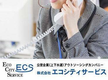 株式会社エコシティサービスの画像・写真