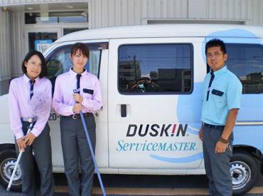 ダスキン内田橋支店の画像・写真