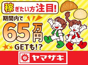 山崎製パン株式会社 横浜第二工場の画像・写真