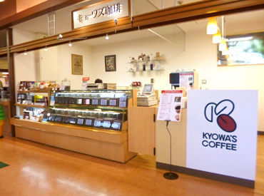 キョーワズ珈琲株式会社 福岡支店の画像・写真