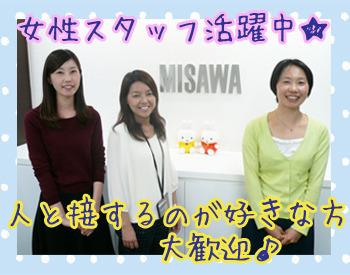 東北ミサワホーム株式会社の画像・写真