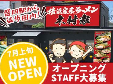 横浜家系ラーメン 木村家 ※2021年7月上旬オープン予定の画像・写真