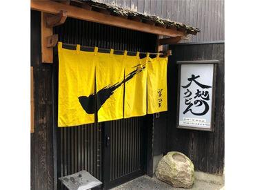 大地のうどん 東京馬場店の画像・写真
