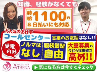 株式会社アテナ 四国支店の画像・写真