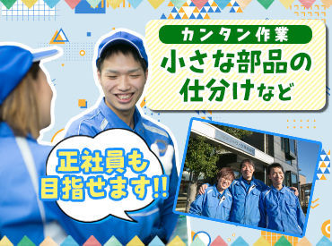TMネットワーク株式会社 岡山営業所 【勤務地:倉敷市】の画像・写真
