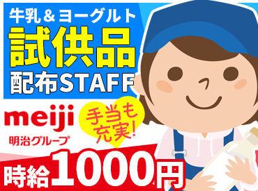 明治フレッシュネットワーク株式会社 函館支店の画像・写真