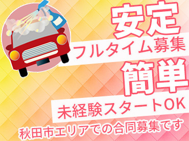 株式会社山二 出光 秋田駅前サービスステーションの画像・写真