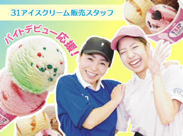 サーティワンアイスクリーム エルパ福井店の画像・写真