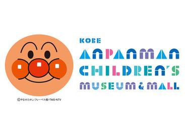 神戸アンパンマンこどもミュージアム&モールの画像・写真