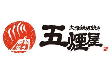 株式会社鮮魚丸松の画像・写真