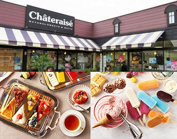 シャトレーゼ八日市店の画像・写真