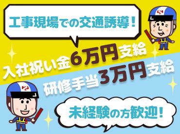 シンテイ警備株式会社 新宿支社 【高田馬場エリア】/A3203000140の画像・写真