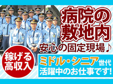 タケダ株式会社 警備業務部の画像・写真