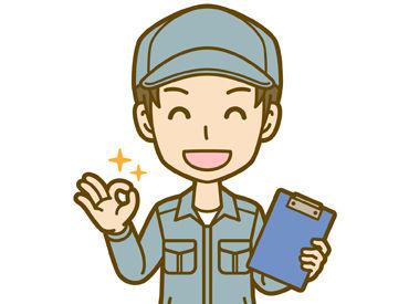 株式会社イシミツ ※勤務地:名古屋市中川区牛立町の画像・写真