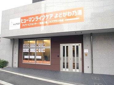 ヒューマンライフケア株式会社よどがわ乃湯/ds076j04e01の画像・写真