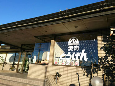 焼肉とうげん太田店の画像・写真