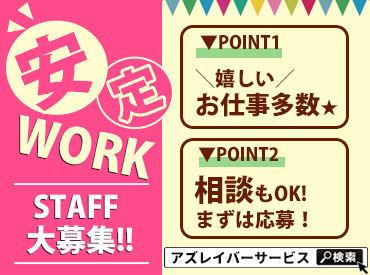 アズレイバーサービス株式会社 福山支店[05] の画像・写真