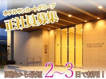 ホテルサンルート福知山の画像・写真