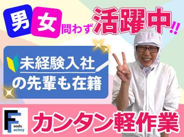 株式会社フーズファクトリー千葉の画像・写真