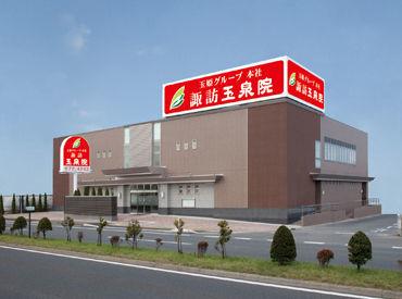 株式会社玉姫グループの画像・写真