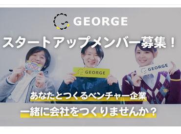 GEORGE株式会社の画像・写真