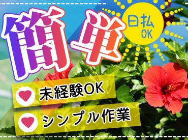 日伸セフティ株式会社 新宿リクルートセンターの画像・写真