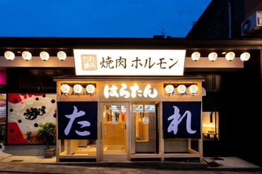 焼肉ホルモン はらたん 福井駅前店の画像・写真