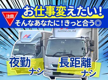 株式会社HOTライン 埼玉営業所の画像・写真
