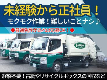 日本資源流通株式会社 山口営業所の画像・写真