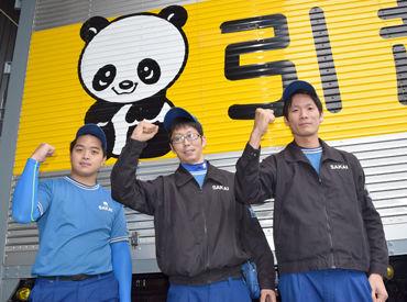 株式会社サカイ引越センター 江戸川支社の画像・写真
