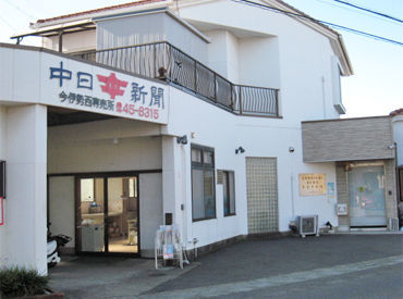 中日新聞今伊勢西専売店の画像・写真