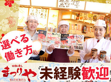 回転寿し まつりや札幌山鼻店の画像・写真