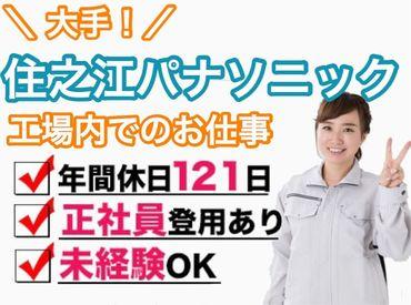 株式会社イーストアジア・コーポレーション(※勤務地:堺市堺区エリア)の画像・写真