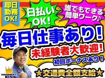 株式会社キングネクスト[天王寺エリア] の画像・写真