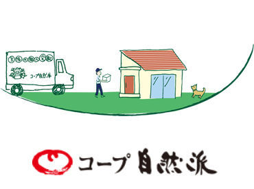 生活協同組合 コープ自然派しこく 徳島センターの画像・写真
