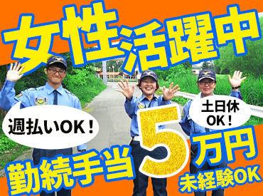 極東警備保障株式会社 小樽営業所の画像・写真