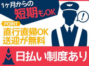 大道綜合警備株式会社新札幌事務所の画像・写真