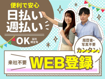 キャリアリンク株式会社 ※東証一部上場/PEJ91719の画像・写真