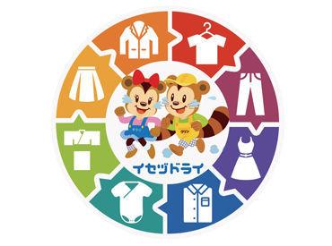 イセヅドライ 八戸の里店の画像・写真