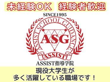 ASSIST指導学院 松戸五香校の画像・写真