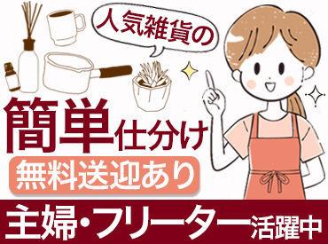アイ・ビー・エス・アウトソーシング株式会社 東松山営業所の画像・写真