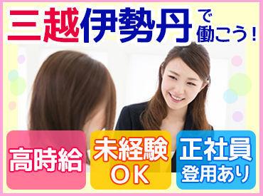 株式会社三越伊勢丹ヒューマンソリューションズの画像・写真