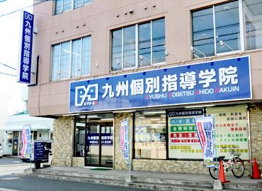 九州個別指導学院 国分教室の画像・写真