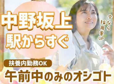 共立管財株式会社 勤務地:中野坂上駅周辺のマンションの画像・写真